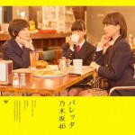 乃木坂散歩道 第169回「バレッタ Wiki2015」