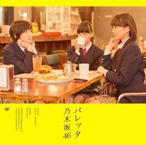 乃木坂46の新曲「私のために 誰かのために」は白石ら5人のユニット曲