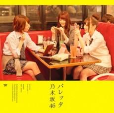 乃木坂46、11/21のメディア情報「ピラメキーノ640」「NARUTO」ほか
