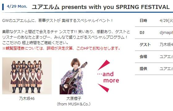 乃木坂46、14年4/6(日)のメディア情報「落語DEデート」「乃木のの」「乃木どこ?」「MUSIC JAPAN」