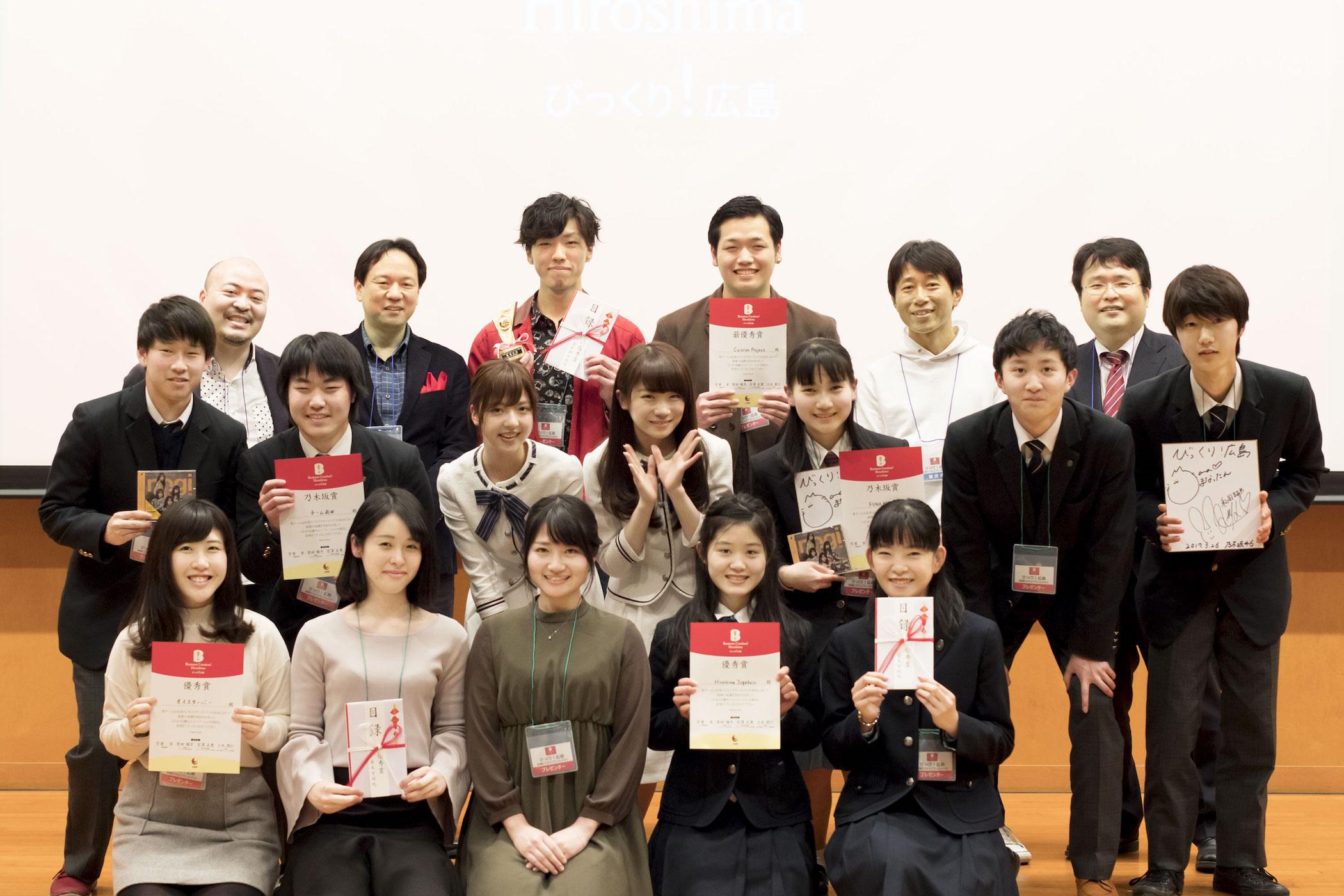 「びっくり!広島」ファイナルプレゼンテーション集合写真