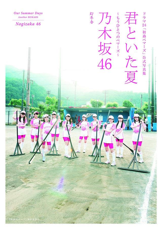 乃木坂46デイリーコラム 第20回・金曜特集「自由の彼方」