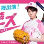 乃木坂46総出演の連続ドラマ「初森べマーズ」が7月スタート、女子ソフトの戦い描く青春ドラマ