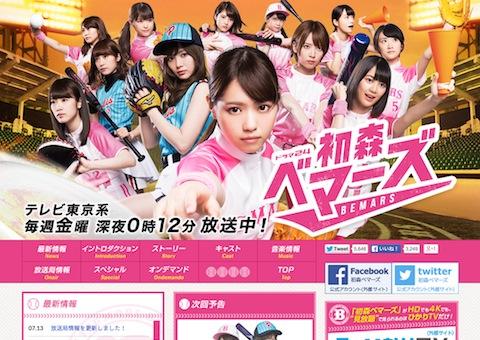 乃木坂46主演ドラマ「初森ベマーズ」が新たにSBC信越放送等4局で放送開始