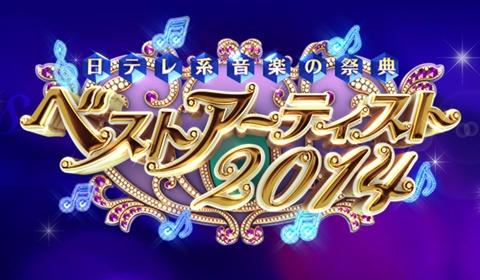 乃木坂46が「日テレ系音楽の祭典 ベストアーティスト2014」に出演決定