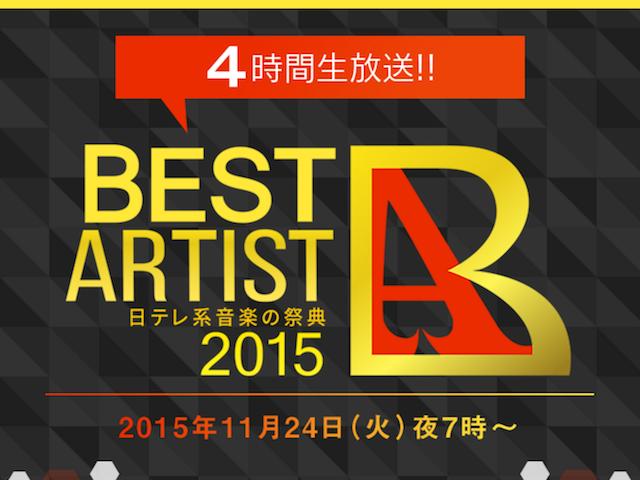 乃木坂46が日テレ「ベストアーティスト2015」に出演決定