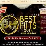 乃木坂46が初登場「ベストヒット歌謡祭2014」の出演者全18組を発表