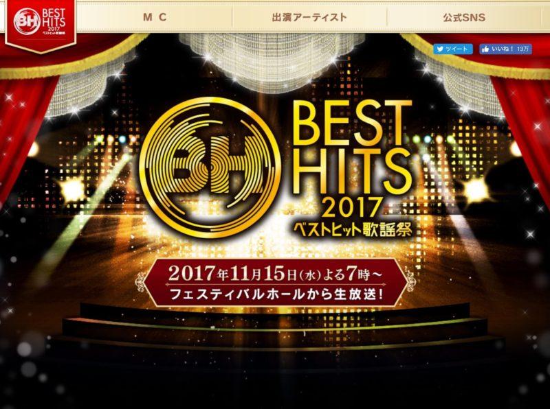 読売テレビ・日本テレビ系「ベストヒット歌謡祭2017」公式サイト