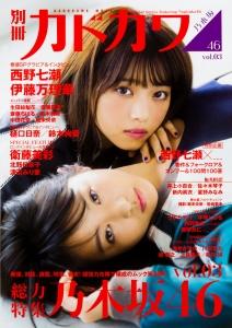「別冊カドカワ 総力特集 乃木坂46」Vol.3(KADOKAWA)