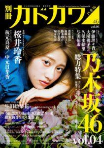 「別冊カドカワ 総力特集 乃木坂46」Vol.4(KADOKAWA)