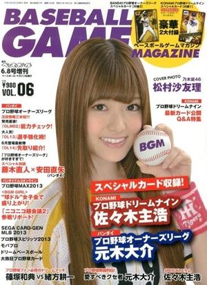 松村沙友理のグラビア掲載「ベースボールGマガジン」レビュー