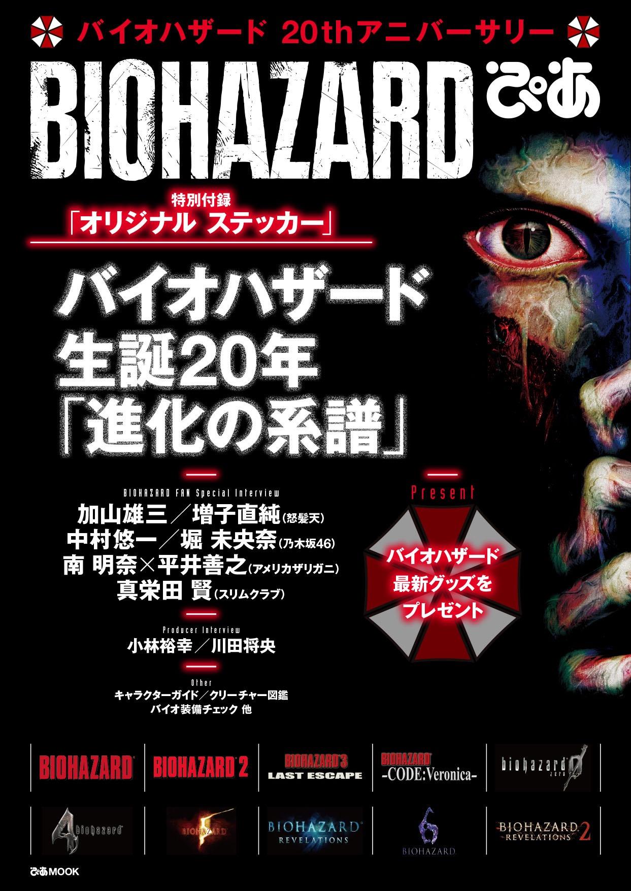 乃木坂46堀未央奈、『バイオハザード』シリーズ20周年ムックのインタビューに登場