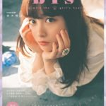 「bis」2019年1月号(表紙:橋本環奈/光文社)