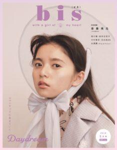 「bis」2019年5月号(表紙:齋藤飛鳥/光文社)