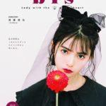 「bis」2018年11月号(表紙:齋藤飛鳥[乃木坂46]/光文社)