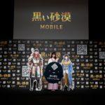 西野七瀬が『黒い砂漠モバイル』ローンチ発表会にゲスト登壇