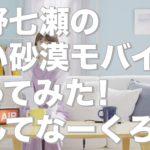 西野七瀬のゲーム実況WEB動画「なーくろチャンネル」
