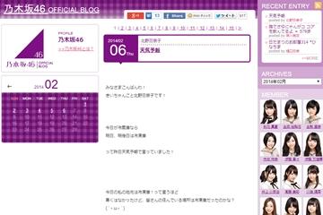 乃木坂46公式ブログのコメントに画像認証制を導入