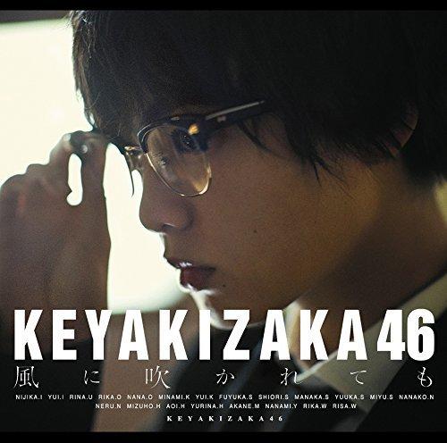 欅坂46・5thシングル「風に吹かれても」Type-A