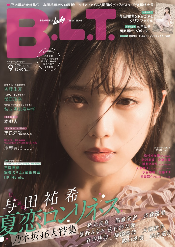 「B.L.T.」2018年9月号(表紙:乃木坂46・与田祐希/東京ニュース通信社刊)