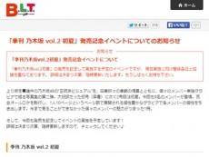 乃木坂46「夏のFree&Easy」個別九次受付が終了、松村が完売間近