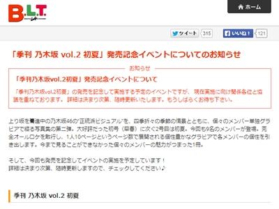 写真集「季刊 乃木坂vol.2 初夏」の発売記念イベントは協議中