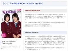 乃木坂46、15年11月24日(火)のメディア情報「ベストアーティスト2015」「ELO」「SJ」ほか