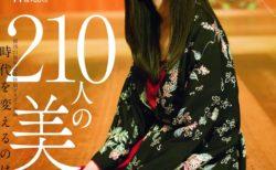 「B.L.T.」2018年11月号(表紙:乃木坂46・齋藤飛鳥/東京ニュース通信社刊)