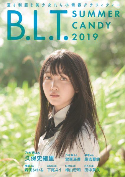 「B.L.T. SUMMER CANDY 2019」(表紙:久保史緒里/発行:東京ニュース通信社)
