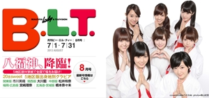 B.L.T.で乃木坂46のメイキング&コメント動画配信中