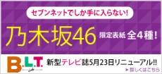乃木坂46、15年5月9日(土)のメディア情報「うまズキッ!」「別冊FLIX」「BOMB!」ほか