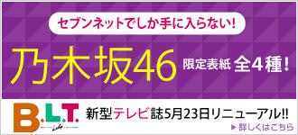 乃木坂46表紙の「B.L.T.」7月号にセブンネット限定表紙Ver.の発売が決定