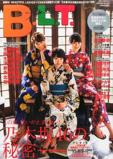 乃木坂46生田、生駒、西野が「B.L.T.」表紙に浴衣姿で登場 セブンネット限定表紙第2弾も発売