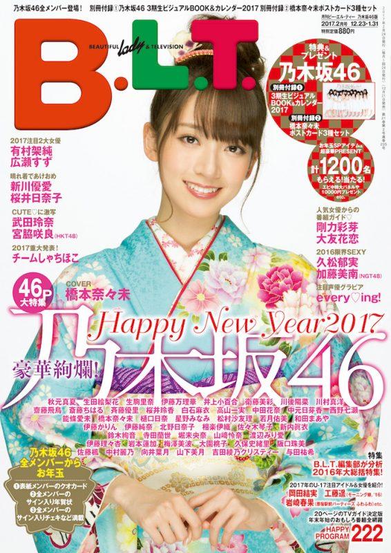 """乃木坂46""""御三家""""と欅坂46が表紙で晴れ着姿披露「B.L.T.」年末特大号は2冊同時発売"""