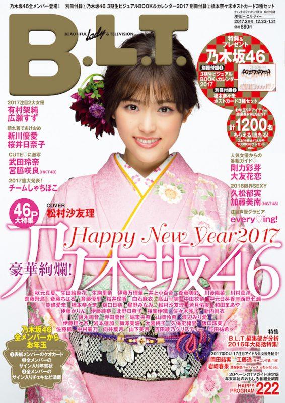 「B.L.T.」2017年2月号セブンネット限定版B(松村沙友理)