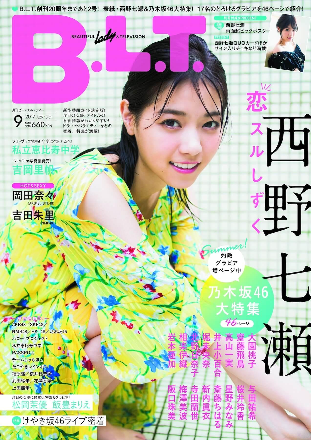 「B.L.T.」2017年9月号(表紙:西野七瀬/東京ニュース通信社刊)