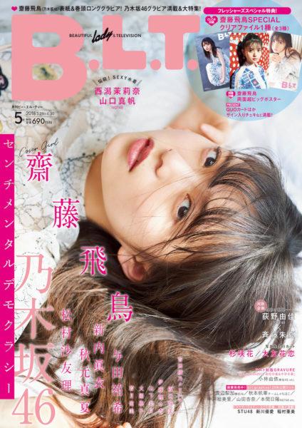 「B.L.T.」2018年5月号表紙(乃木坂46・齋藤飛鳥/発行:東京ニュース通信社)