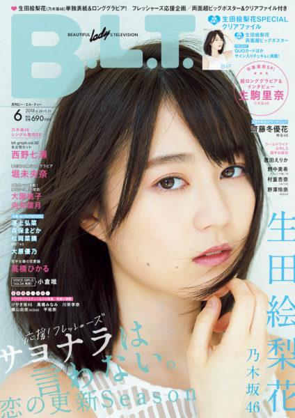 「B.L.T.」2018年6月号(表紙:生田絵梨花/東京ニュース通信社刊)