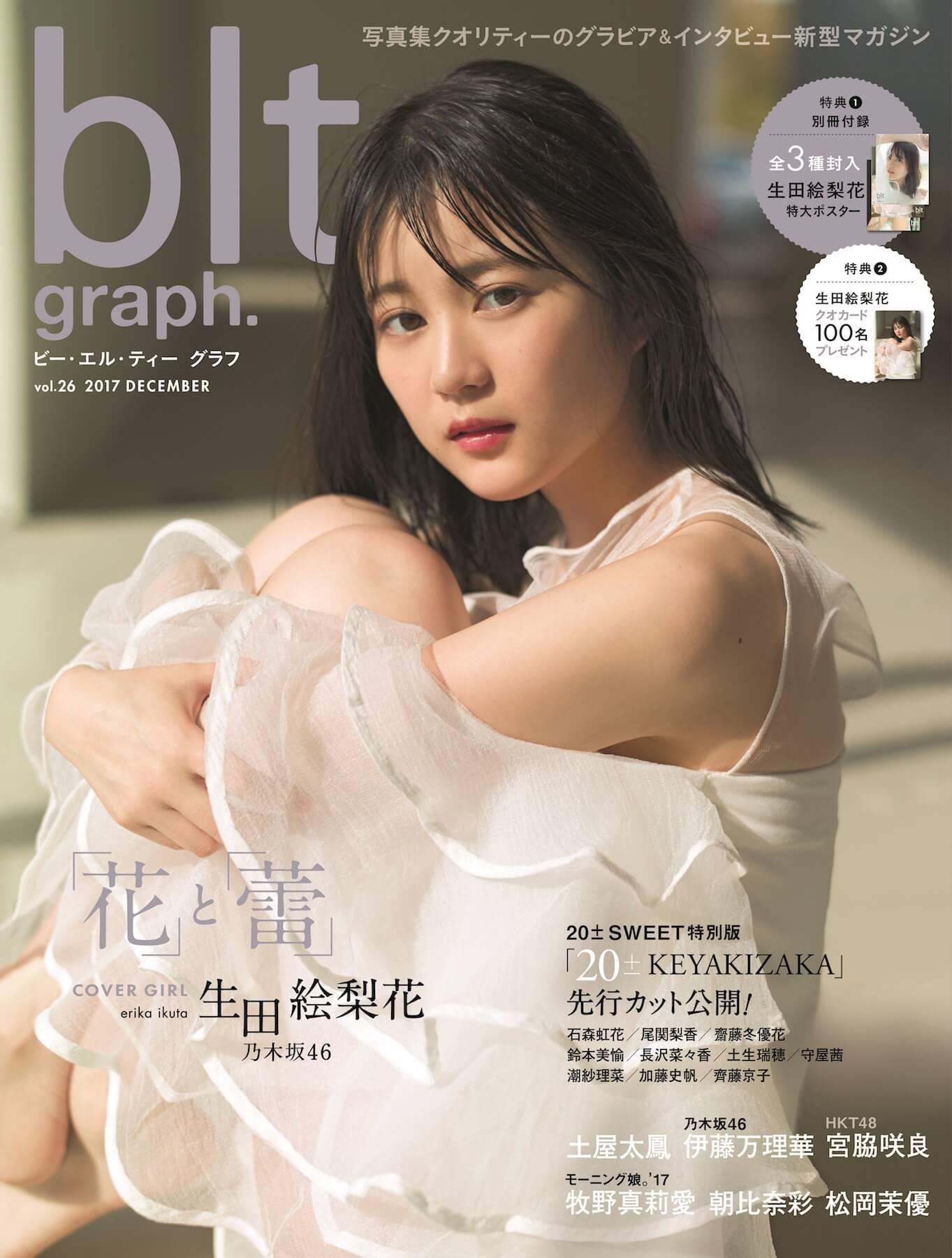 「blt graph.」vol.26(表紙:生田絵梨花/発行:東京ニュース通信社)