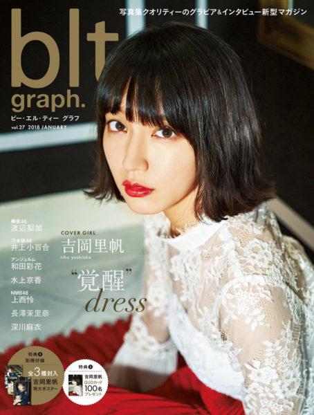 「blt graph.」vol.27(表紙:吉岡里帆/発行:東京ニュース通信社)