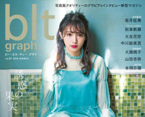 「blt graph.」vol.29(表紙:欅坂46渡辺梨加/発行:東京ニュース通信社)