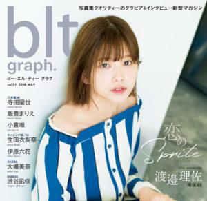 「お母さんになっても欅坂46」渡邉理佐が「blt graph.」待望の初表紙で胸中を語る