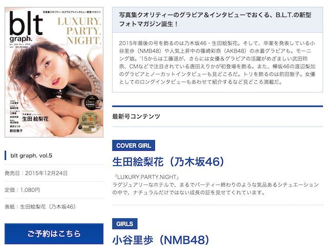 乃木坂46生田絵梨花が「blt graph.」初表紙、欅坂46渡辺梨加のノーカットインタビューも