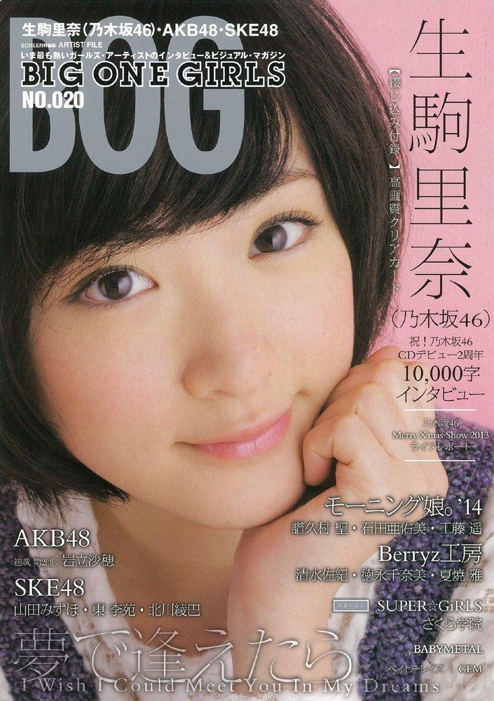 乃木坂46生駒里奈が表紙の「BIG ONE GIRLS」は1万字インタビューなど13P大特集