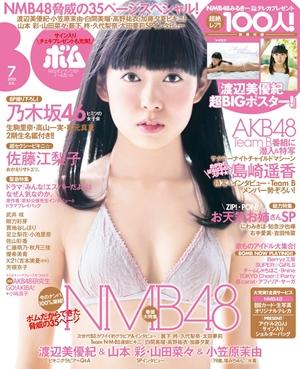 新刊「みんなの漢字」で乃木坂46の連載スタート