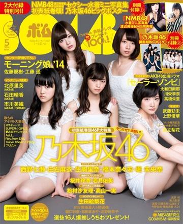 「BOMB」5月号は乃木坂46が初表紙、巻頭特集46ページの乃木坂尽くし