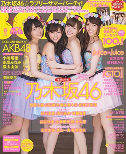 「BOMB」8月号は乃木坂46特集号、表紙に西野七瀬ら4人が登場