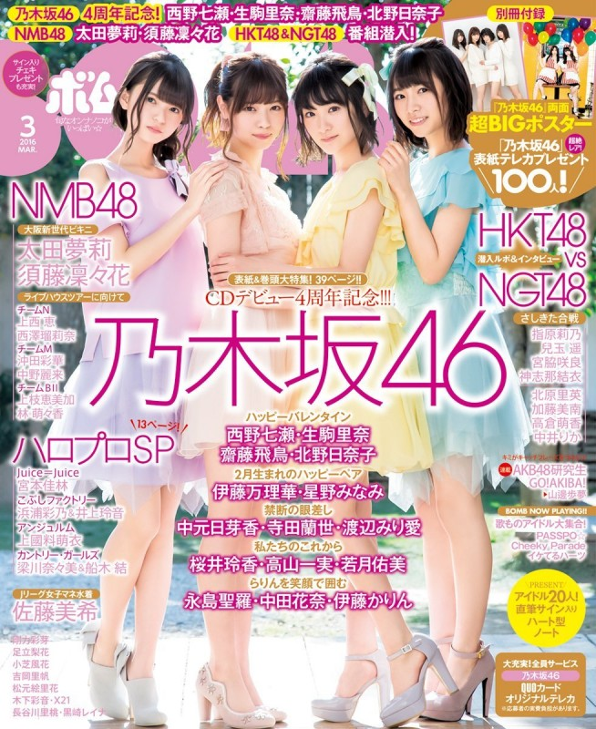 乃木坂46西野・北野らが表紙「BOMB!」3月号、裏表紙は2月生まれの万理華×星野を起用