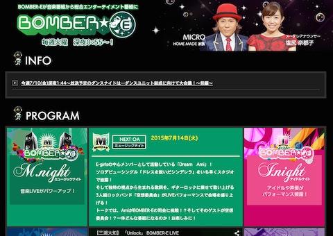 乃木坂46アンダーメンバー出演「BOMBER-E」1時間SPが12月放送