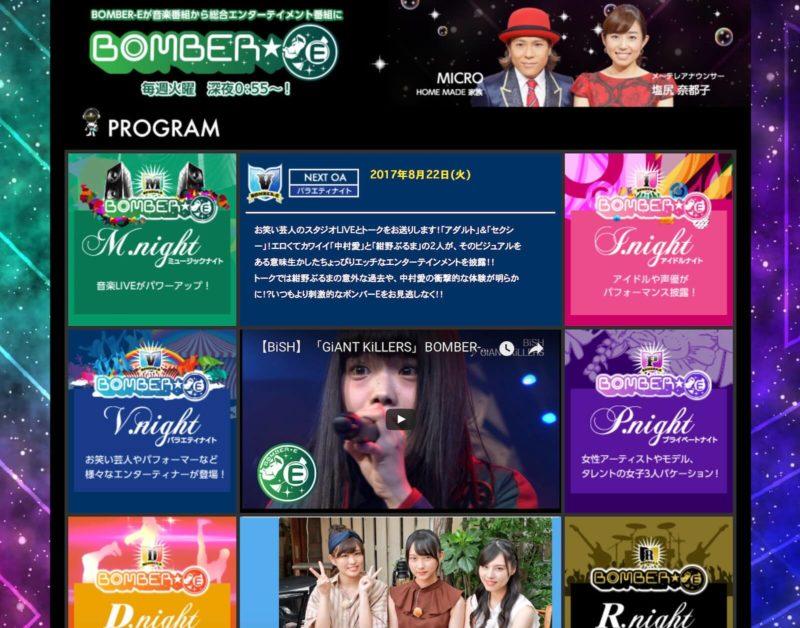 メ~テレ「BOMBER-E」公式サイト
